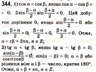 10-matematika-om-afanasyeva-yas-brodskij-ol-pavlov-2010--rozdil-3-trigonometrichni-funktsiyi-16-trigonometrichni-formuli-dodavannya-ta-naslidki-z-nih-344.jpg