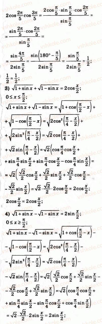 10-matematika-om-afanasyeva-yas-brodskij-ol-pavlov-2010--rozdil-3-trigonometrichni-funktsiyi-16-trigonometrichni-formuli-dodavannya-ta-naslidki-z-nih-345-rnd9046.jpg