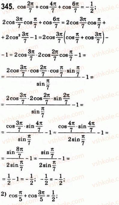 10-matematika-om-afanasyeva-yas-brodskij-ol-pavlov-2010--rozdil-3-trigonometrichni-funktsiyi-16-trigonometrichni-formuli-dodavannya-ta-naslidki-z-nih-345.jpg