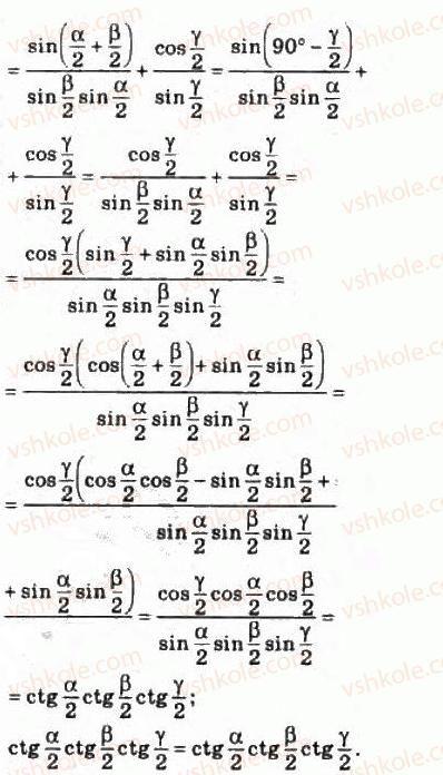 10-matematika-om-afanasyeva-yas-brodskij-ol-pavlov-2010--rozdil-3-trigonometrichni-funktsiyi-16-trigonometrichni-formuli-dodavannya-ta-naslidki-z-nih-346-rnd7418.jpg