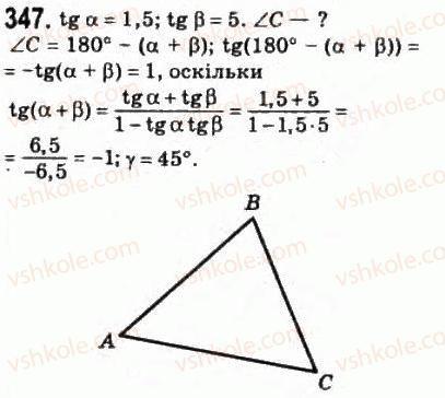 10-matematika-om-afanasyeva-yas-brodskij-ol-pavlov-2010--rozdil-3-trigonometrichni-funktsiyi-16-trigonometrichni-formuli-dodavannya-ta-naslidki-z-nih-347.jpg