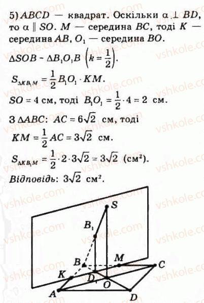10-matematika-om-afanasyeva-yas-brodskij-ol-pavlov-2010--rozdil-4-perpendikulyarnist-pryamih-i-ploschin-18-perpendikulyarnist-pryamoyi-i-plopschni-388-rnd2712.jpg