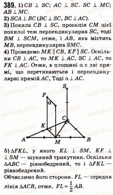 10-matematika-om-afanasyeva-yas-brodskij-ol-pavlov-2010--rozdil-4-perpendikulyarnist-pryamih-i-ploschin-18-perpendikulyarnist-pryamoyi-i-plopschni-389.jpg