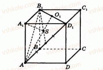 10-matematika-om-afanasyeva-yas-brodskij-ol-pavlov-2010--rozdil-4-perpendikulyarnist-pryamih-i-ploschin-18-perpendikulyarnist-pryamoyi-i-plopschni-390-rnd5354.jpg