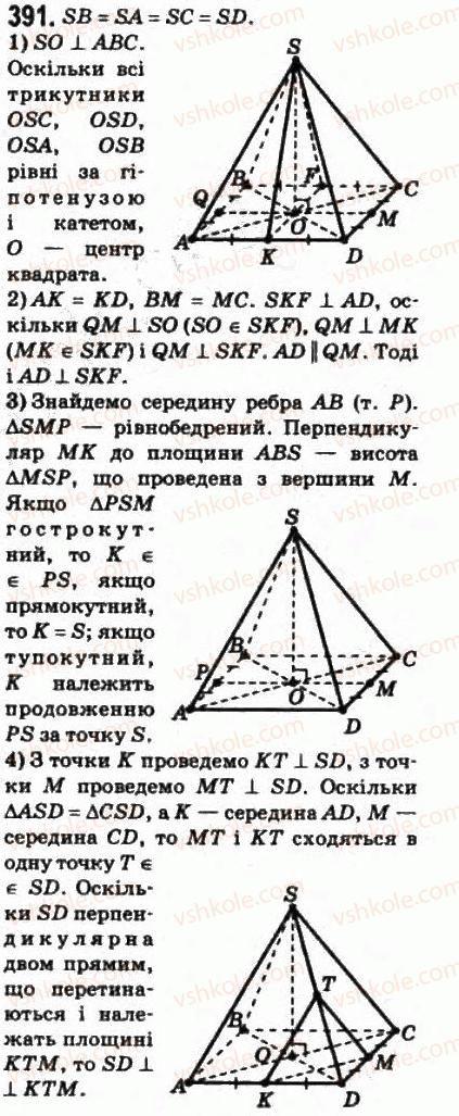 10-matematika-om-afanasyeva-yas-brodskij-ol-pavlov-2010--rozdil-4-perpendikulyarnist-pryamih-i-ploschin-18-perpendikulyarnist-pryamoyi-i-plopschni-391.jpg