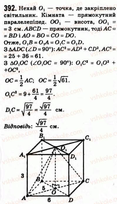 10-matematika-om-afanasyeva-yas-brodskij-ol-pavlov-2010--rozdil-4-perpendikulyarnist-pryamih-i-ploschin-18-perpendikulyarnist-pryamoyi-i-plopschni-392.jpg