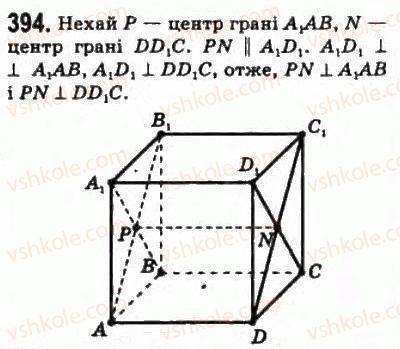 10-matematika-om-afanasyeva-yas-brodskij-ol-pavlov-2010--rozdil-4-perpendikulyarnist-pryamih-i-ploschin-18-perpendikulyarnist-pryamoyi-i-plopschni-394.jpg