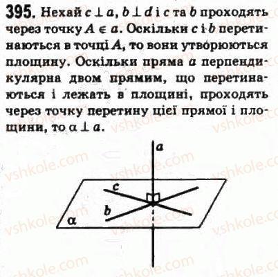 10-matematika-om-afanasyeva-yas-brodskij-ol-pavlov-2010--rozdil-4-perpendikulyarnist-pryamih-i-ploschin-18-perpendikulyarnist-pryamoyi-i-plopschni-395.jpg