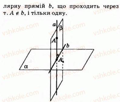 10-matematika-om-afanasyeva-yas-brodskij-ol-pavlov-2010--rozdil-4-perpendikulyarnist-pryamih-i-ploschin-18-perpendikulyarnist-pryamoyi-i-plopschni-397-rnd697.jpg
