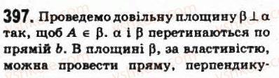 10-matematika-om-afanasyeva-yas-brodskij-ol-pavlov-2010--rozdil-4-perpendikulyarnist-pryamih-i-ploschin-18-perpendikulyarnist-pryamoyi-i-plopschni-397.jpg