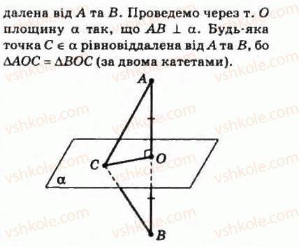 10-matematika-om-afanasyeva-yas-brodskij-ol-pavlov-2010--rozdil-4-perpendikulyarnist-pryamih-i-ploschin-18-perpendikulyarnist-pryamoyi-i-plopschni-401-rnd6298.jpg