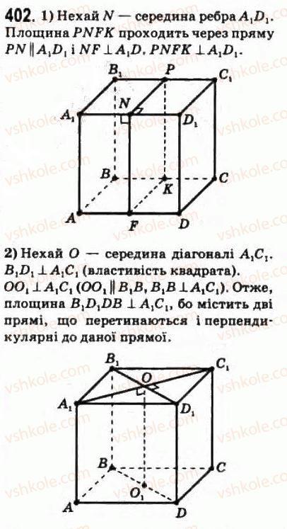 10-matematika-om-afanasyeva-yas-brodskij-ol-pavlov-2010--rozdil-4-perpendikulyarnist-pryamih-i-ploschin-18-perpendikulyarnist-pryamoyi-i-plopschni-402-rnd4941.jpg