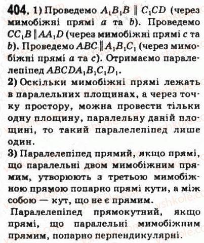 10-matematika-om-afanasyeva-yas-brodskij-ol-pavlov-2010--rozdil-4-perpendikulyarnist-pryamih-i-ploschin-18-perpendikulyarnist-pryamoyi-i-plopschni-404.jpg