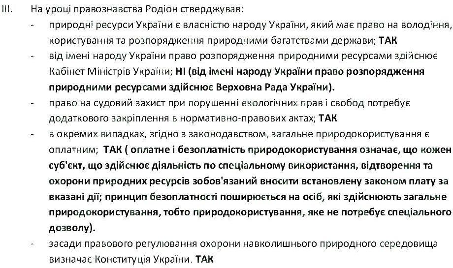 10-pravoznavstvo-sb-gavrish-bl-sutkovij-tm-filipenko-2010--storinka-263-3.jpg