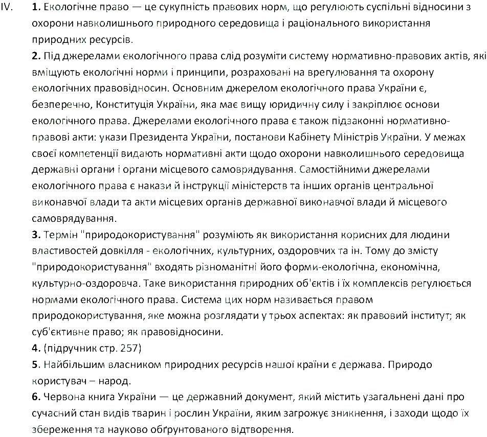 10-pravoznavstvo-sb-gavrish-bl-sutkovij-tm-filipenko-2010--storinka-263-4.jpg