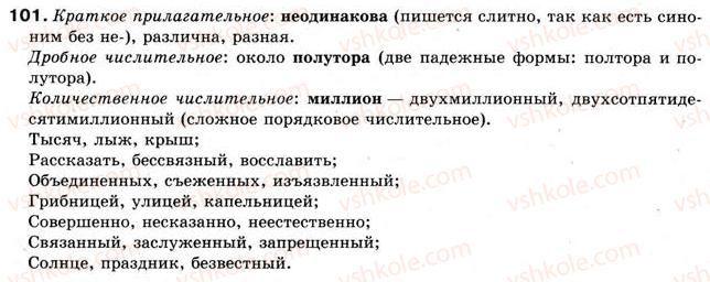 10-russkij-yazyk-na-pashkovskaya-go-mihajlovskaya-so-raspopova-2008--nauchnyj-stil-101.jpg