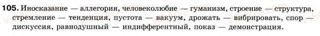 10-russkij-yazyk-na-pashkovskaya-go-mihajlovskaya-so-raspopova-2008--nauchnyj-stil-105.jpg