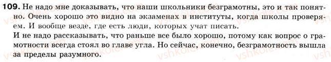10-russkij-yazyk-na-pashkovskaya-go-mihajlovskaya-so-raspopova-2008--nauchnyj-stil-109.jpg