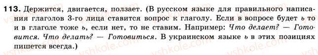10-russkij-yazyk-na-pashkovskaya-go-mihajlovskaya-so-raspopova-2008--nauchnyj-stil-113.jpg