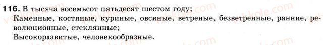 10-russkij-yazyk-na-pashkovskaya-go-mihajlovskaya-so-raspopova-2008--nauchnyj-stil-116.jpg