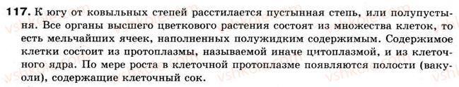 10-russkij-yazyk-na-pashkovskaya-go-mihajlovskaya-so-raspopova-2008--nauchnyj-stil-117.jpg
