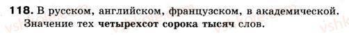 10-russkij-yazyk-na-pashkovskaya-go-mihajlovskaya-so-raspopova-2008--nauchnyj-stil-118.jpg