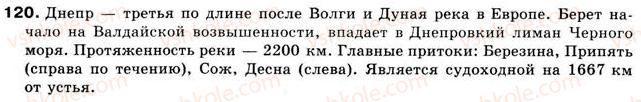 10-russkij-yazyk-na-pashkovskaya-go-mihajlovskaya-so-raspopova-2008--nauchnyj-stil-120.jpg