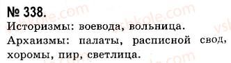 10-russkij-yazyk-nf-balandina-kv-degtyareva-2010--lingvisticheskij-analiz-hudozhestvennogo-teksta-povtorenie-lingvistiki-teksta-338.jpg
