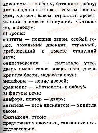 10-russkij-yazyk-nf-balandina-kv-degtyareva-2010--lingvisticheskij-analiz-hudozhestvennogo-teksta-povtorenie-lingvistiki-teksta-341-rnd5862.jpg