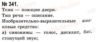 10-russkij-yazyk-nf-balandina-kv-degtyareva-2010--lingvisticheskij-analiz-hudozhestvennogo-teksta-povtorenie-lingvistiki-teksta-341.jpg