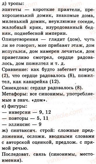 10-russkij-yazyk-nf-balandina-kv-degtyareva-2010--lingvisticheskij-analiz-hudozhestvennogo-teksta-povtorenie-lingvistiki-teksta-343-rnd4265.jpg