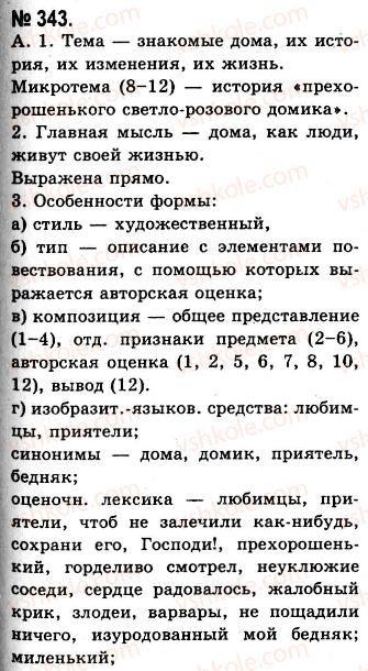 10-russkij-yazyk-nf-balandina-kv-degtyareva-2010--lingvisticheskij-analiz-hudozhestvennogo-teksta-povtorenie-lingvistiki-teksta-343.jpg