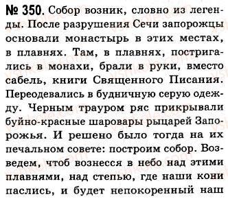 10-russkij-yazyk-nf-balandina-kv-degtyareva-2010--lingvisticheskij-analiz-hudozhestvennogo-teksta-povtorenie-lingvistiki-teksta-350.jpg