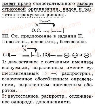 10-russkij-yazyk-nf-balandina-kv-degtyareva-2010--sintaksicheskie-osobennosti-ofitsialno-delovogo-stilya-povtorenie-sintaksisa-raspiski-199-rnd225.jpg