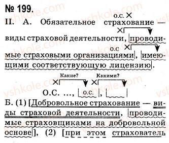 10-russkij-yazyk-nf-balandina-kv-degtyareva-2010--sintaksicheskie-osobennosti-ofitsialno-delovogo-stilya-povtorenie-sintaksisa-raspiski-199.jpg