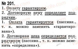 10-russkij-yazyk-nf-balandina-kv-degtyareva-2010--sintaksicheskie-osobennosti-ofitsialno-delovogo-stilya-povtorenie-sintaksisa-raspiski-201.jpg