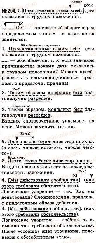 10-russkij-yazyk-nf-balandina-kv-degtyareva-2010--sintaksicheskie-osobennosti-ofitsialno-delovogo-stilya-povtorenie-sintaksisa-raspiski-204.jpg