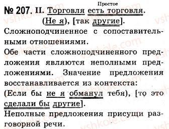 10-russkij-yazyk-nf-balandina-kv-degtyareva-2010--sintaksicheskie-osobennosti-ofitsialno-delovogo-stilya-povtorenie-sintaksisa-raspiski-207.jpg