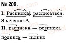 10-russkij-yazyk-nf-balandina-kv-degtyareva-2010--sintaksicheskie-osobennosti-ofitsialno-delovogo-stilya-povtorenie-sintaksisa-raspiski-209.jpg