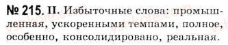 10-russkij-yazyk-nf-balandina-kv-degtyareva-2010--sintaksicheskie-osobennosti-ofitsialno-delovogo-stilya-povtorenie-sintaksisa-raspiski-215.jpg