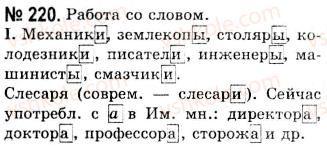 10-russkij-yazyk-nf-balandina-kv-degtyareva-2010--sintaksicheskie-osobennosti-ofitsialno-delovogo-stilya-povtorenie-sintaksisa-raspiski-220.jpg