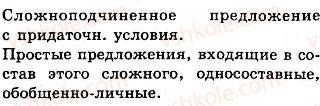 10-russkij-yazyk-nf-balandina-kv-degtyareva-2010--sintaksicheskie-osobennosti-razgovornogo-stilya-povtorenie-sintaksisa-120-rnd1388.jpg