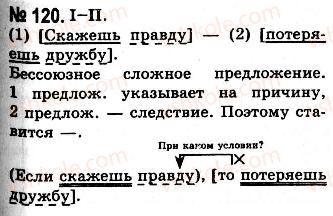 10-russkij-yazyk-nf-balandina-kv-degtyareva-2010--sintaksicheskie-osobennosti-razgovornogo-stilya-povtorenie-sintaksisa-120.jpg