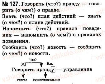 10-russkij-yazyk-nf-balandina-kv-degtyareva-2010--sintaksicheskie-osobennosti-razgovornogo-stilya-povtorenie-sintaksisa-127.jpg