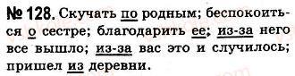 10-russkij-yazyk-nf-balandina-kv-degtyareva-2010--sintaksicheskie-osobennosti-razgovornogo-stilya-povtorenie-sintaksisa-128.jpg