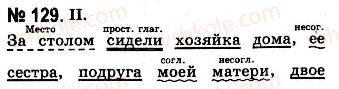 10-russkij-yazyk-nf-balandina-kv-degtyareva-2010--sintaksicheskie-osobennosti-razgovornogo-stilya-povtorenie-sintaksisa-129.jpg
