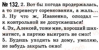 10-russkij-yazyk-nf-balandina-kv-degtyareva-2010--sintaksicheskie-osobennosti-razgovornogo-stilya-povtorenie-sintaksisa-132.jpg