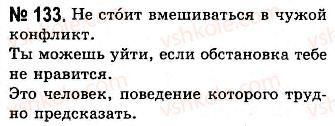 10-russkij-yazyk-nf-balandina-kv-degtyareva-2010--sintaksicheskie-osobennosti-razgovornogo-stilya-povtorenie-sintaksisa-133.jpg