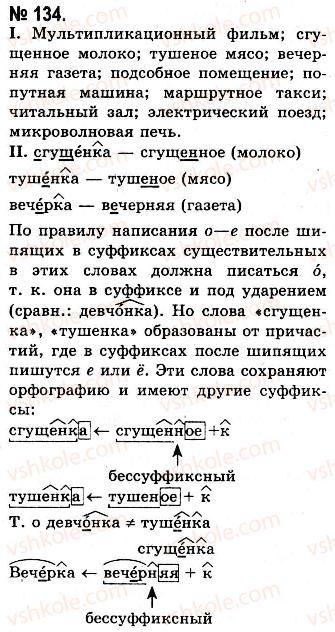 10-russkij-yazyk-nf-balandina-kv-degtyareva-2010--sintaksicheskie-osobennosti-razgovornogo-stilya-povtorenie-sintaksisa-134.jpg