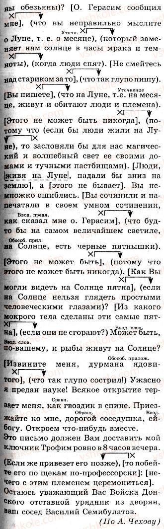 10-russkij-yazyk-nf-balandina-kv-degtyareva-2010--sintaksicheskie-osobennosti-razgovornogo-stilya-povtorenie-sintaksisa-137-rnd7486.jpg